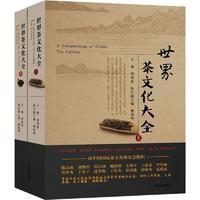 世界茶文化大全(2册)
