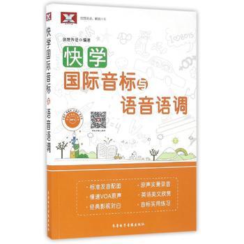 (CD)快学国际音标与语音语调(CD)