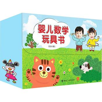 婴儿数学玩具书(12册)