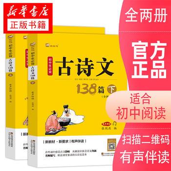初中生必背古诗文138篇(全2册)