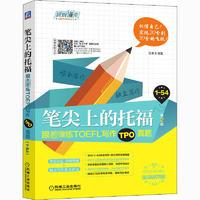娓娓道来出国考试系列丛书•笔尖上的托福 跟名师练TOEFL写作TPO真题 第2版