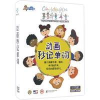 (4DVD)动画秒记单词(DVD)