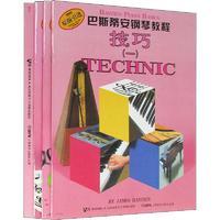 巴斯蒂安钢琴教程 1(4册)