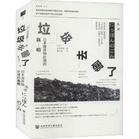 垃圾去哪了 日本废弃物处理的真相