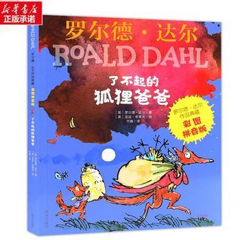 罗尔德·达尔作品典藏:彩图拼音版•了不起的狐狸爸爸
