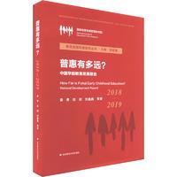 普惠有多远? 中国学前教育发展报告 2018-2019