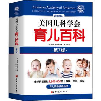 美国儿科学会育儿百科 第7版