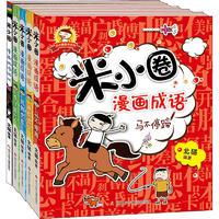 米小圈漫画成语(第2版)(全5册)