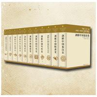 剑桥中国史(全11册)