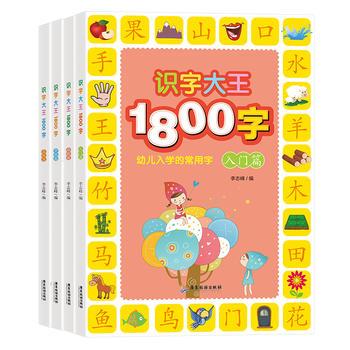 识字大王1800字(全4册)