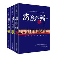 南渡北归 增订本(3全册)
