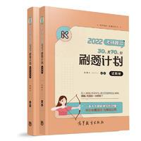 2022考研政治30天70分刷题计划(全2册)