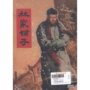 林家铺子(1DVD)(DVD)