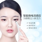 TOUCHBeauty 脸部护理 TB-1583 热感美眼仪