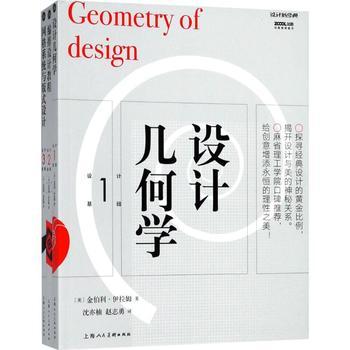设计基础丛书