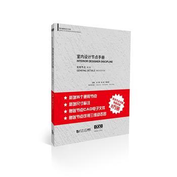 室内设计节点手册 常用节点 第2版