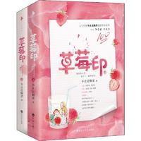 【预售】草莓印(2册)