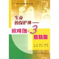 生命的保护神/欧咪伽-3脂肪酸