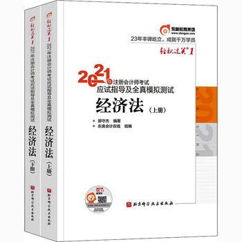轻松过关.1•2021年注册会计师考试应试指导及全真模拟测试 经济法(全2册)