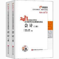 轻松过关.1•2021年注册会计师考试应试指导及全真模拟测试 会计(全2册)