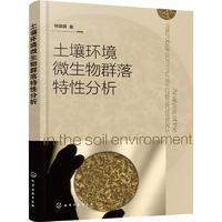土壤环境微生物群落特性分析