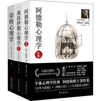 经典心理学系列 阿德勒心理学+弗洛伊德心理学全集+荣格心理学(全3册)