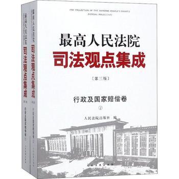 最高人民法院司法观点集成 行政及国家赔偿卷 第3版(2册)