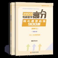 2022考研数学高分核心题型必练900题(数学三)(全2册)