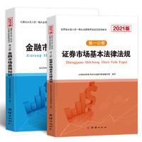 证券市场基本法律法规+金融市场基础知识 2021版(1-2)