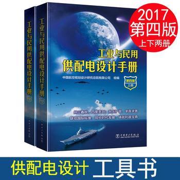 工业与民用供配电设计手册(第4版)
