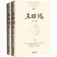 玉昭词 典藏版(全2册)