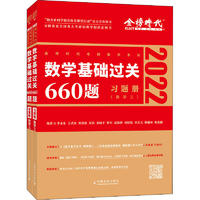 数学基础过关660题(数学三) 2022(全2册)