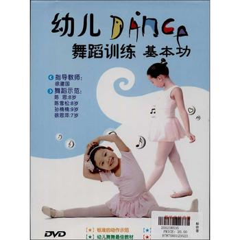 (DVD)幼儿舞蹈训练基本功(DVD)