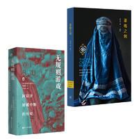 【预售】(全2册)无规则游戏 阿富汗屡被中断的历史+罩袍之刺