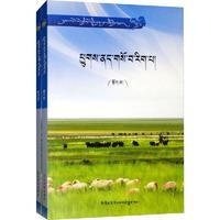 藏兽医基础理论(2册)