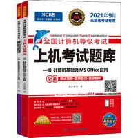 全国计算机等级考试上机考试题库+模拟考场.一级计算机基础及MS Office应用 2021(全2册)