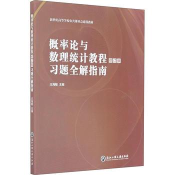 概率论与数理统计教程修订版习题全解指南