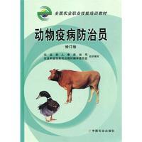 动物疫病防治员 修订版