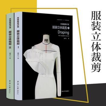 尚装服装讲堂:服装立体裁剪(1-2)