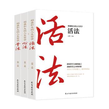 稻盛和夫的人生哲学(心法+活法+干法)全三册