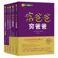 富爸爸投资致富(全5册)