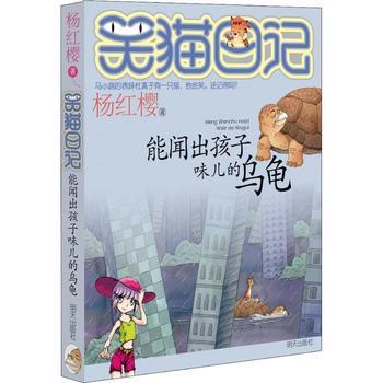 笑猫日记•能闻出孩子味儿的乌龟