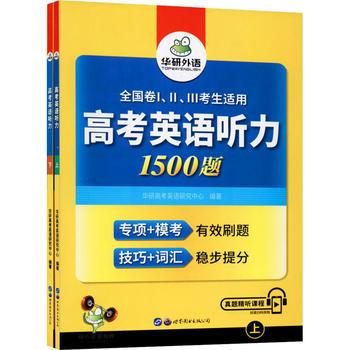 高考英语听力1500题(全2册)