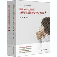 统编小学语文教科书经典阅读课教学设计精选(全2册)
