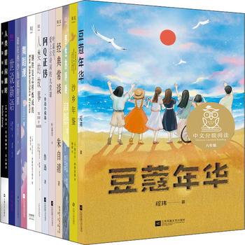 中文分级阅读 8年级(全12册)
