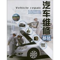 (3DVD)汽车维修基础(DVD)