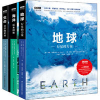 BBC科普三部曲(地球+生命+海洋)(全3册)