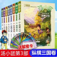 汤小团系列;汤小团漫游中国历史系列•纵横三国卷