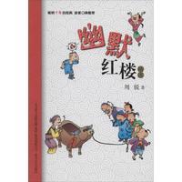 小布老虎中国儿童文学经典•幽默红楼精选