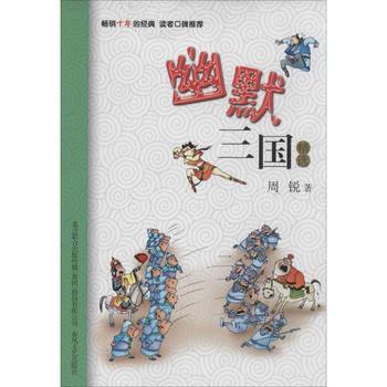 小布老虎中国儿童文学经典•幽默三国精选